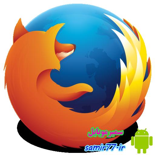 دانلود جدیدترین نسخه مرورگر فایرفاکس برای اندروید نسیخه38.05