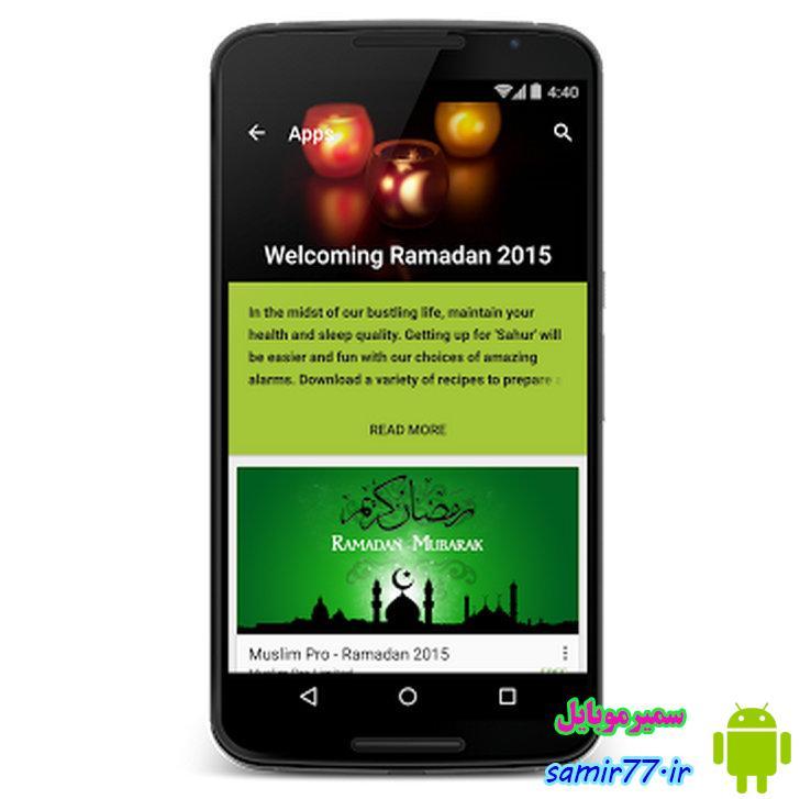 گوگل برای رمضان شما هم برنامه دارد!.