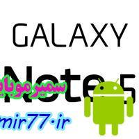 اولین تصاویر از نسل بعدی Galaxy Note منتشر شد.