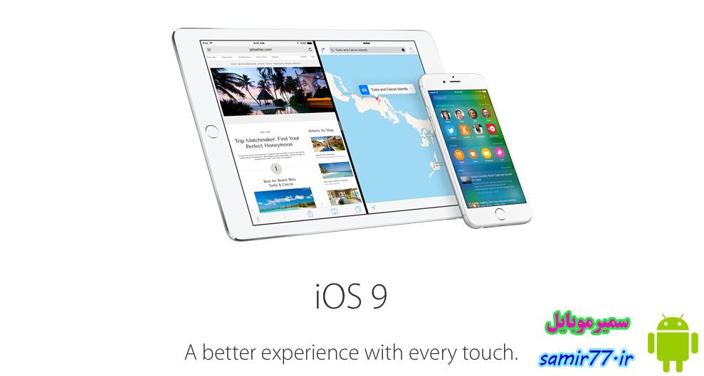 اولین نسخه بتای عمومی از iOS 9 عرضه شد