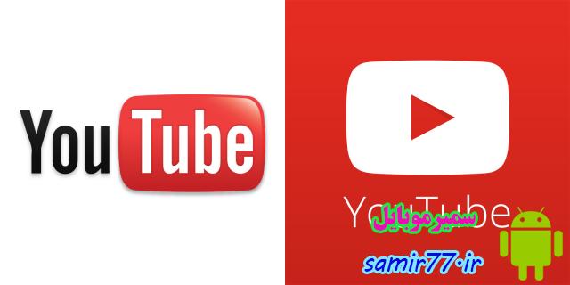 دانلود جدیدترین ورژن برنامه یوتیوب نسخه 10.25.57برای اندروید