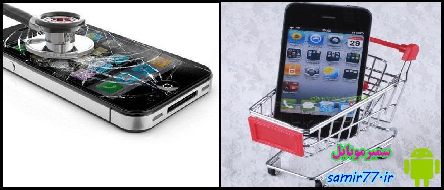 راه حل گوشی آسیب دیده چیست؟ تعمیر یا خرید گوشی جدید؟