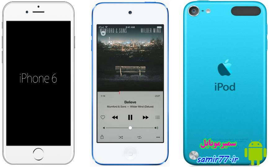 مقایسه مشخصات iPhone 6 ،iPod touch 5 و iPod touch 6