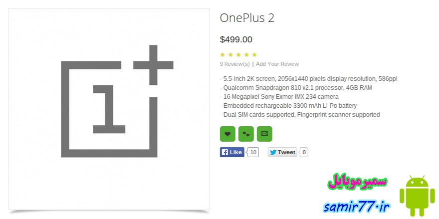 اضافهشدن OnePlus 2 به لیست محصولات Oppomart با مشخصات فنی ضدونقیض