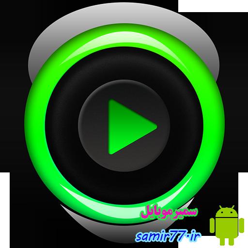 دانلود برنامه ویدیوپلیر اندروید نسخه 1.2
