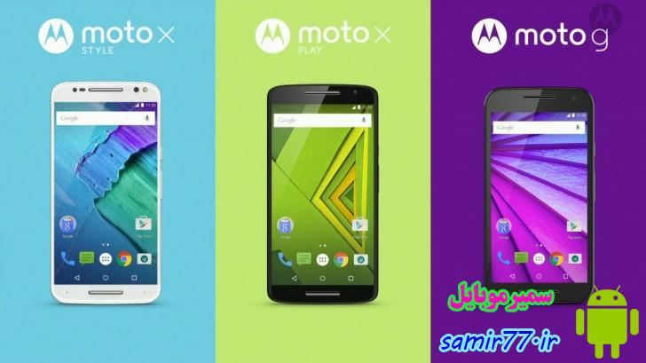 موتورولا Moto X های جدید را معرفی کرد