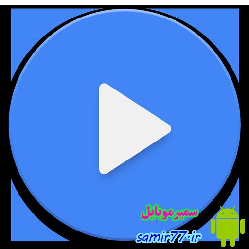 دانلود جدید ترین ورژن mx player پخش کننده فیلم واخنگ اندروید ورژن 1.7.40