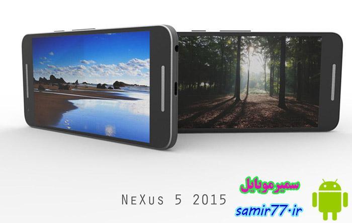 نکسوس 5 جدید ممکن است بسیار شبیه این تصاویر باشد