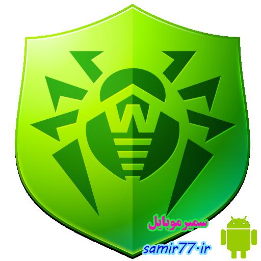 دانلود ورژن جدید انتی ویروس دکتر وب اندروید 9.00.5 d.r web