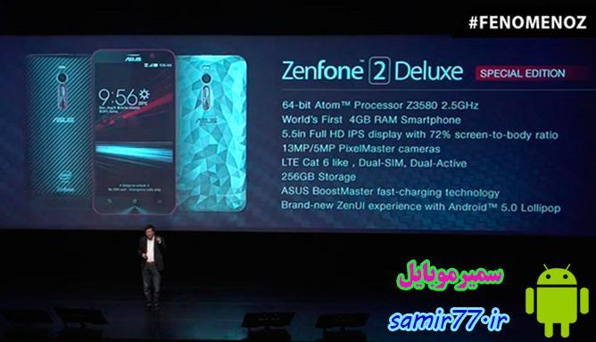 ایسوس نسخه جدیدی از Zenfone 2 با حافظه ۲۵۶ گیگابایتی عرضه میکند