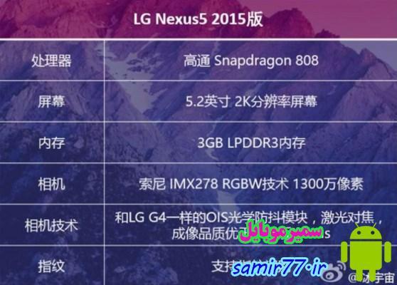 جدیدترین اطلاعات از مشخصات فنی نکسوس 5 (2015) لو رفت