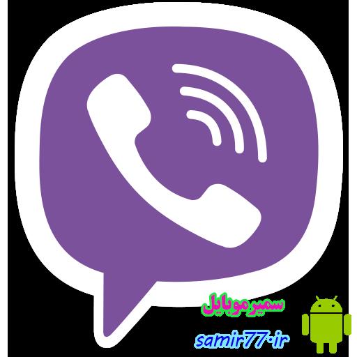 دانلود جدیدترین نسخه وایبر 5.5.1.556اندروید و ایفون viber for ios anď android