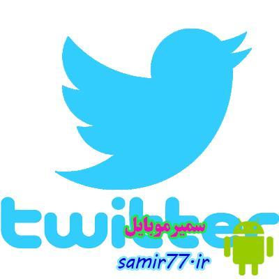 دانلود twitter 5.73.0-اخرین نسخه تویتر برای اندروید و ای او اس
