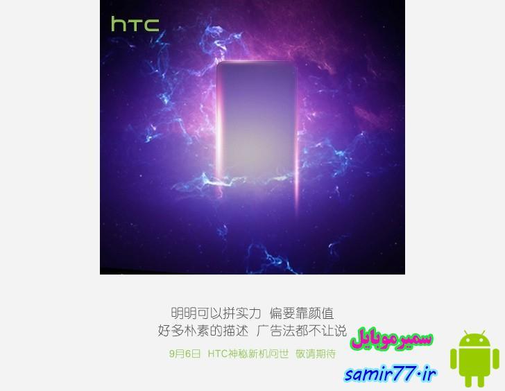 HTC تیزر مراسم معرفی گوشی جدیدش را منتشر کرد