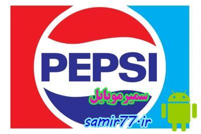 پپسی قصد ورود به بازار گوشیهای هوشمند را دارد!