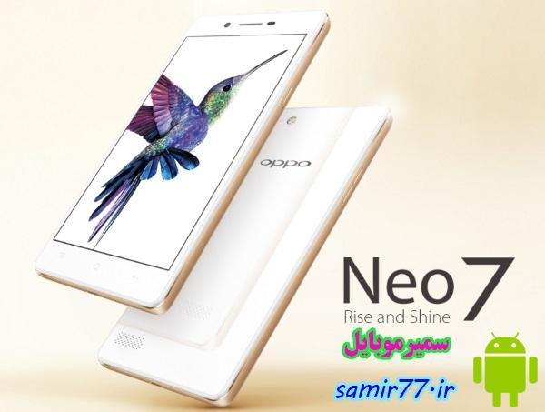 اوپو تلفن هوشمند Neo 7 را رسما رونمایی کرد