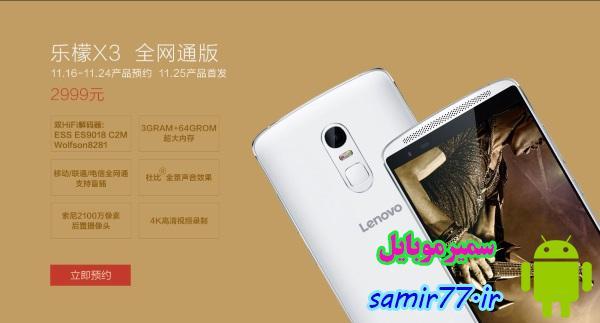 تلفن هوشمند Vibe X3 لنوو رسما معرفی شد؛ اسپیکرهای استریو و چیپ  اختصاصی صدا در میان لیست امکانات
