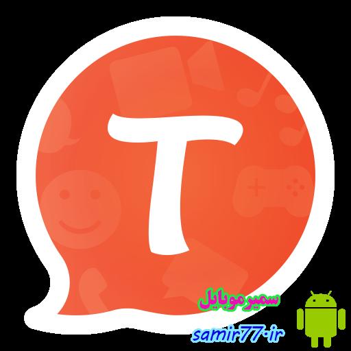 آخرین ورژن تانگو برای ویندوز ios اندروید 319.178370