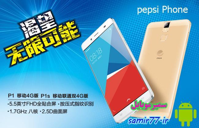 تلفن هوشمند پپسی با جمع آوری بودجه ای معادل ۳ میلیون یوان چین به تولید خواهد رسید