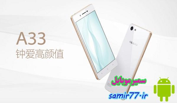 تلفن هوشمند Oppo A33 معرفی شد مشاهده کنید